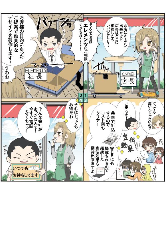 omusubi_manga